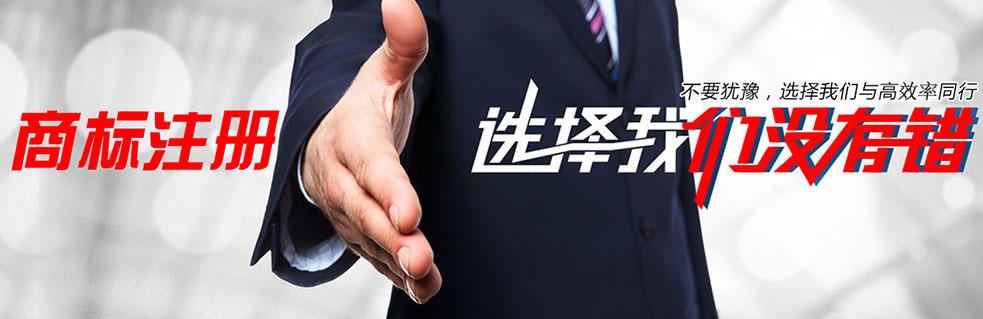 衢州商标注册代理价格优惠
