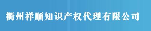 衢州商标注册_代理_申请